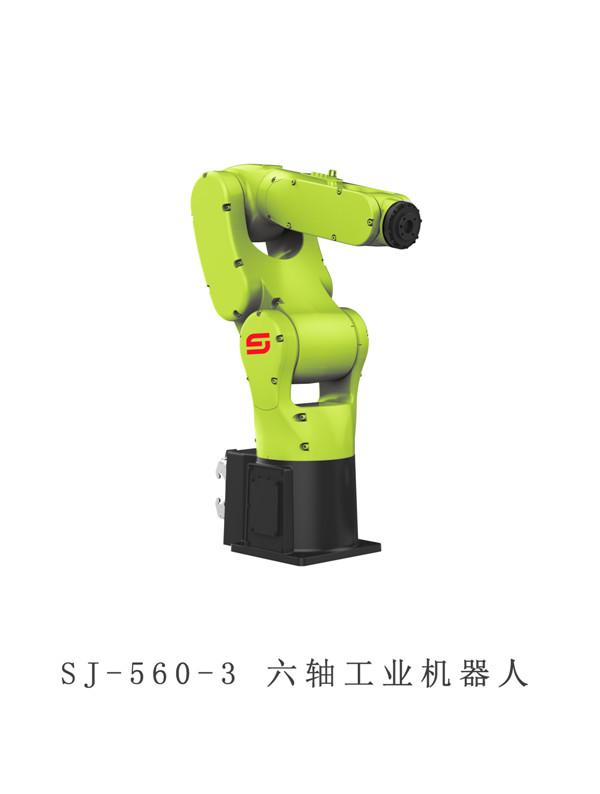 SJ-560-3六轴机器人