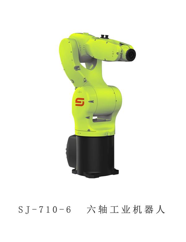 SJ-710-6六轴机器人
