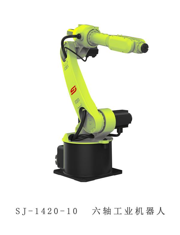 SJ-1420-10六轴机器人