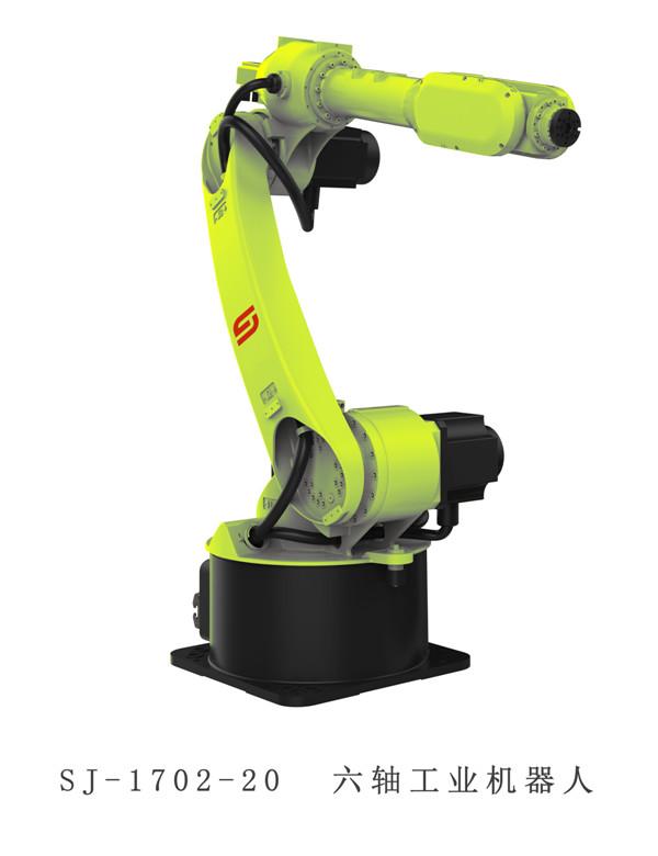 SJ-1702-20六轴机器人