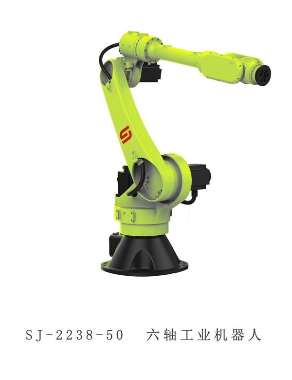 SJ-2238-50六轴机器人