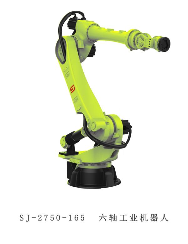 SJ-2750-165六轴机器人